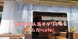 姪浜バー紹介ノムカカフェ