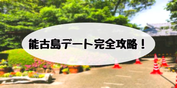 能古島デート