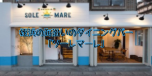 姪浜のダイニングバー 「ソーレマーレ」