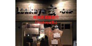 姪浜居酒屋Izakaya玄
