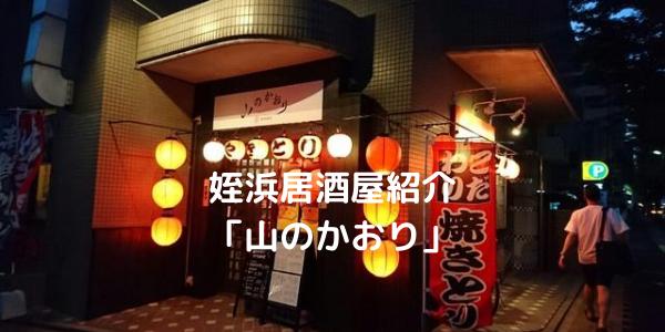 姪浜居酒屋山のかおり料理