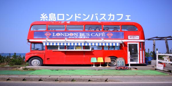 糸島カフェ紹介「ロンドンバスカフェ」