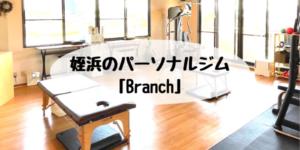 姪浜パーソナルジムBranch