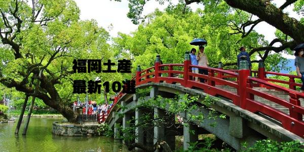 福岡土産最新10選