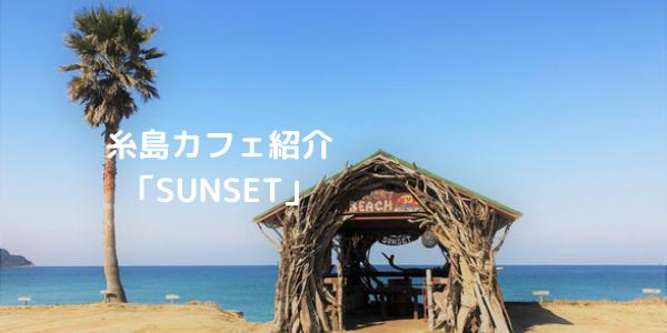 糸島カフェ 「SUNSET」