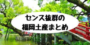 福岡土産センスの良い
