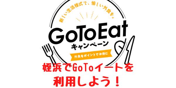 姪浜GoToイート