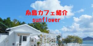 糸島カフェサンフラワー