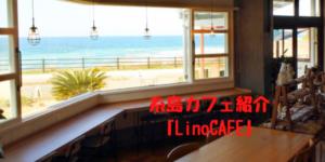 糸島カフェリノカフェ