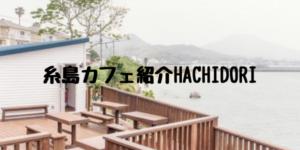 糸島カフェ紹介HACHIDORI