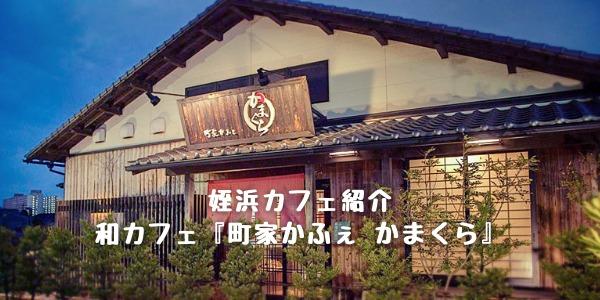 姪浜カフェ町家かふぇかまくら