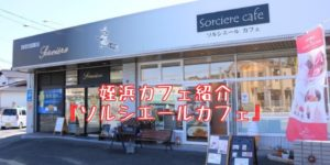 姪浜カフェ紹介 『ソルシエールカフェ』