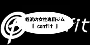 姪浜パーソナルジムconfit