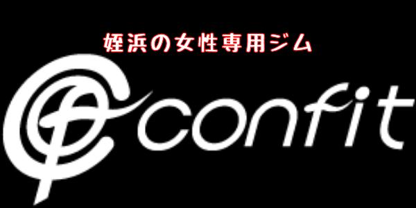 姪浜ジムconfit