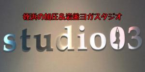 姪浜ジムstudio03