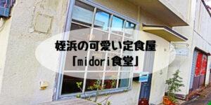 姪浜ランチmidori