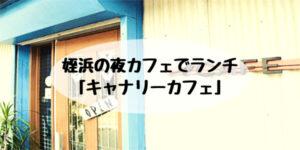 姪浜ランチキャナリーカフェ