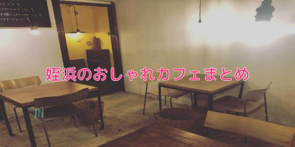 姪浜おすすめカフェまとめ