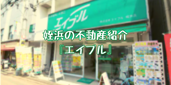 姪浜の不動産紹介 『エイブル』
