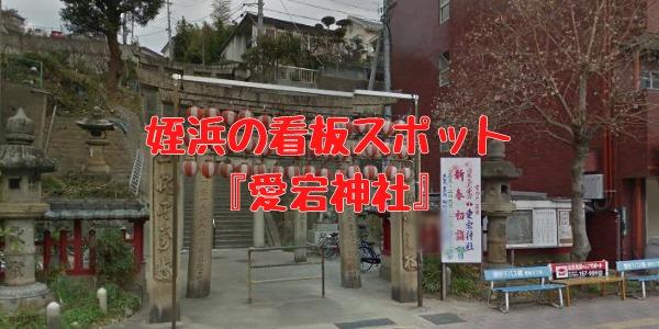 姪浜愛宕神社