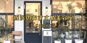 姪浜美容室トロニカ
