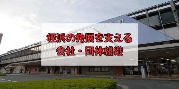 姪浜の会社・団体組織