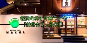 姪浜ランチHACHI