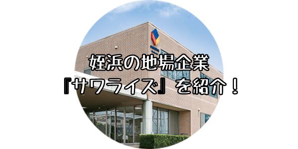 姪浜会社サワライズ