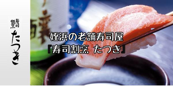 姪浜寿司ランチたつき