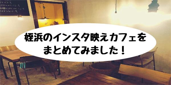 姪浜おすすめカフェ