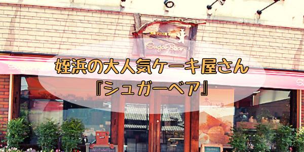姪浜ケーキシュガーベア
