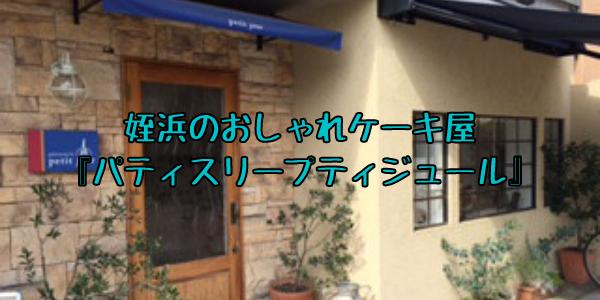 姪浜ケーキパティスリープティジュール