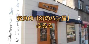 姪浜パン屋ふるる