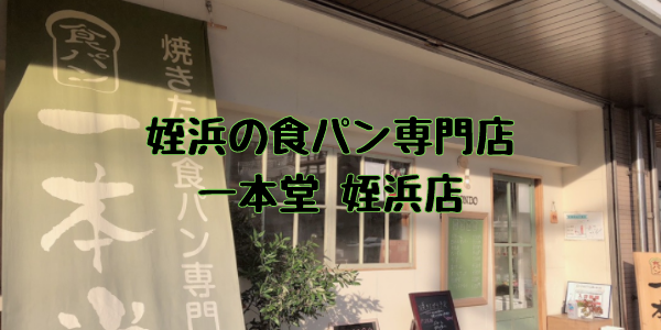 姪浜食パン一本堂