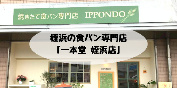 姪浜パン一本堂