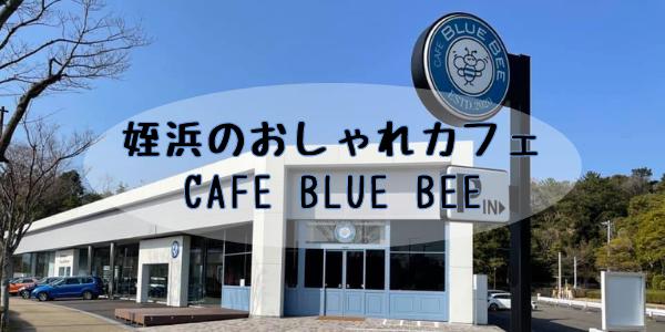 姪浜カフェブルービー