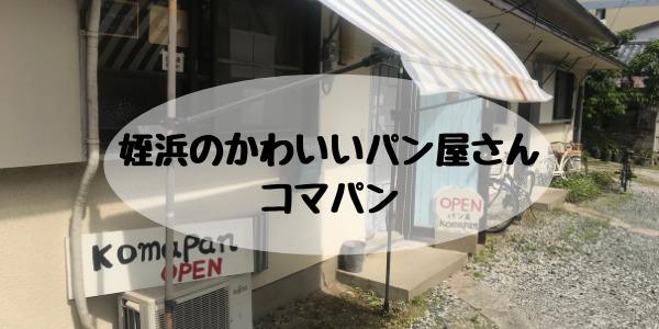 姪浜パン屋コマパン