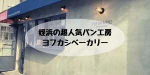 姪浜パン屋ヨフカシ