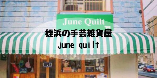 姪浜雑貨junequilt