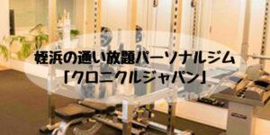 姪浜パーソナルジムクロニクルジャパン