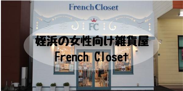 姪浜雑貨屋フレンチクローゼット