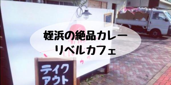 姪浜ランチリベルカフェ