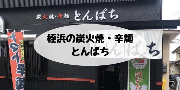 姪浜辛麺とんぱち