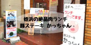 姪浜ランチかっちゃん