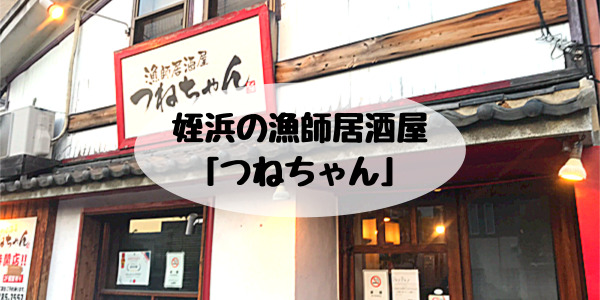 姪浜居酒屋つねちゃん