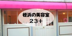 姪浜美容室23+