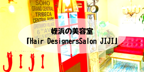 姪浜美容室JIJI