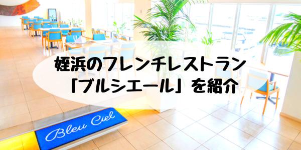 姪浜ランチブルシエール