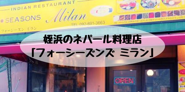 姪浜ランチフォーシーズンズ