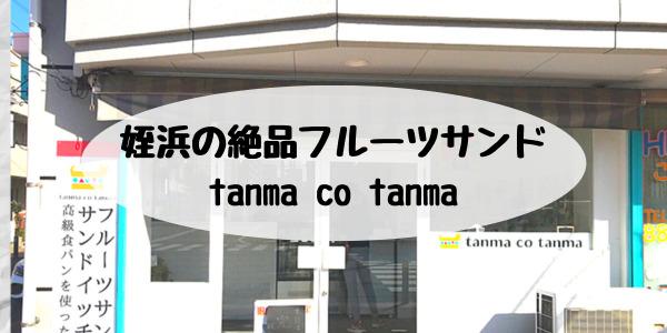 姪浜テイクアウトタンマコタンマ